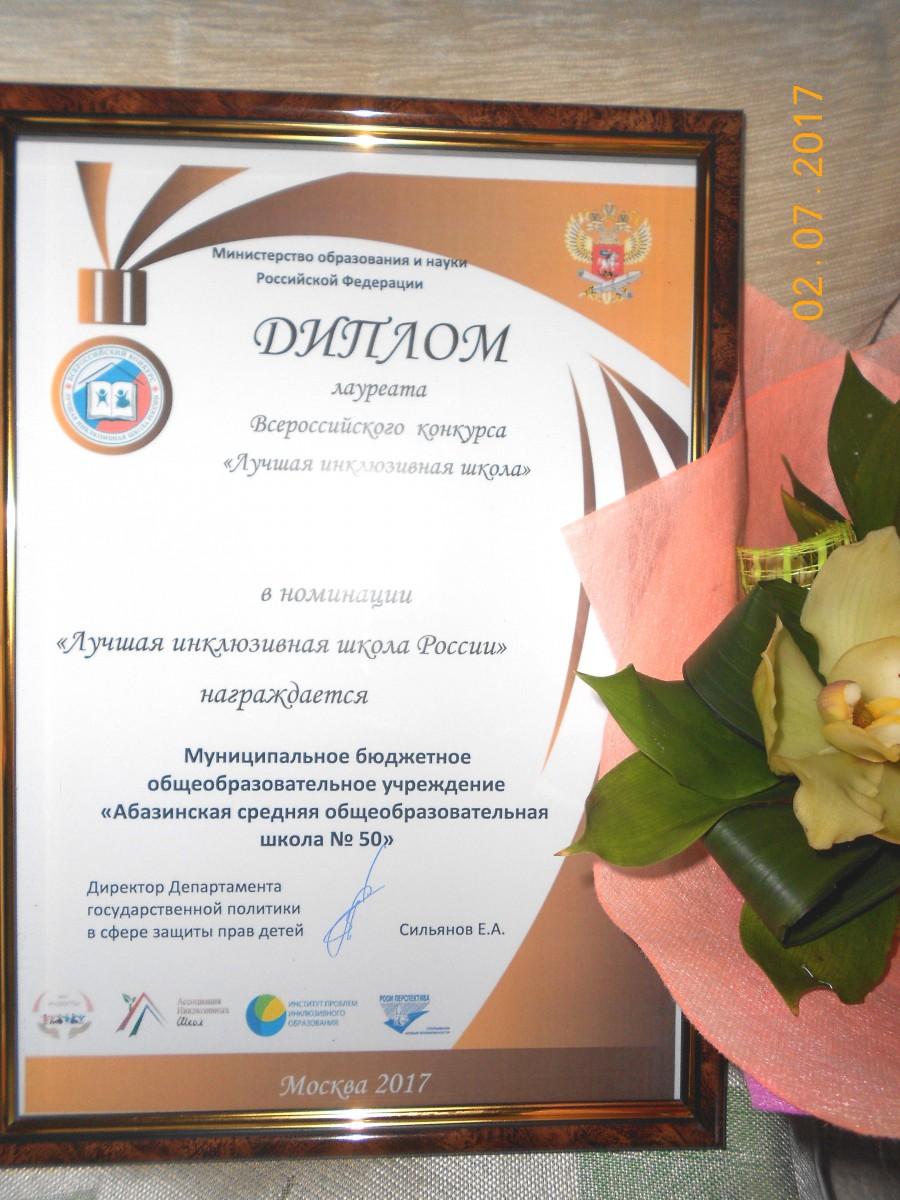 Конкурс лучшая инклюзивная школа россии материалы